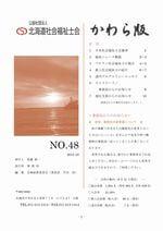 10月号-最終版150928_01