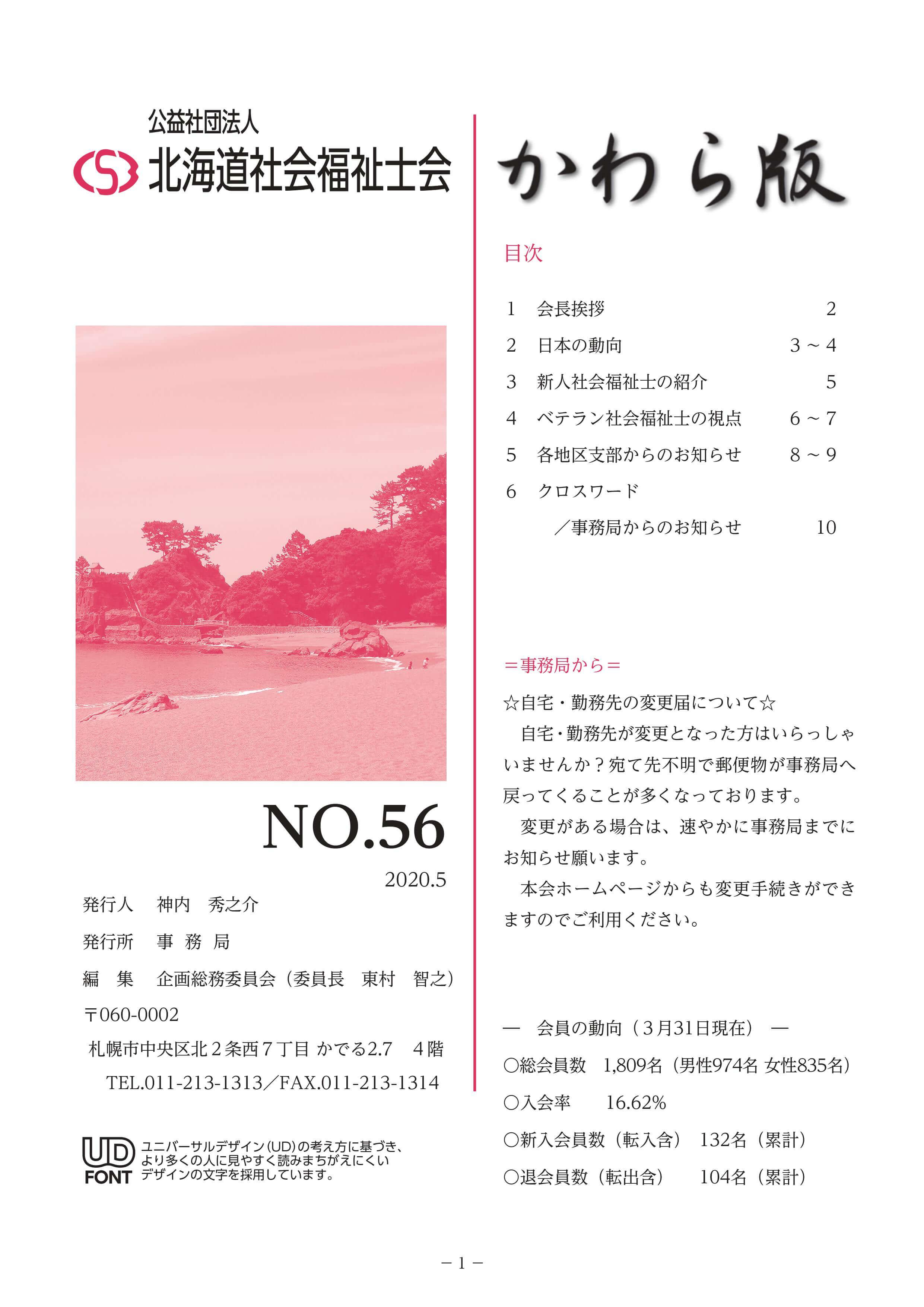 かわら版№56